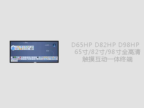 D65HP/D82HP/D98HP