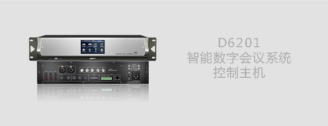 D6201数字欧宝体肓登录主机