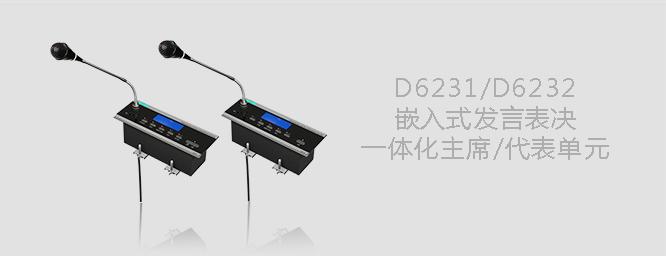 D6231 D6232嵌入式欧宝体肓登录单元