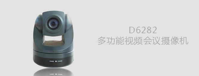 D6282多功能欧宝体肓登录摄像机