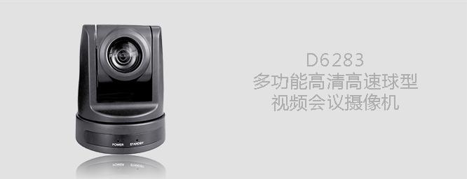 D6283多功能高清欧宝体肓登录摄像机