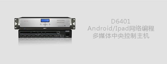 D6401 Android/ipad网络编程多媒体中央控制主机