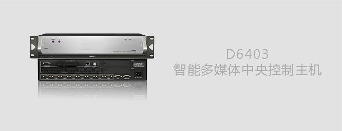 D6403 智能多媒体中央控制主机