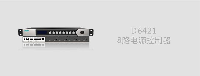 D6421 8路电源控制器