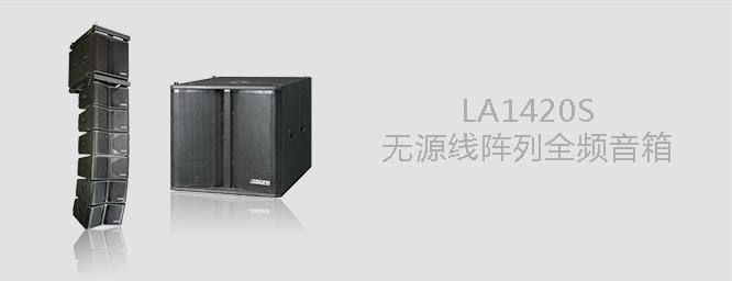 LA1420S无源线阵列超低音箱