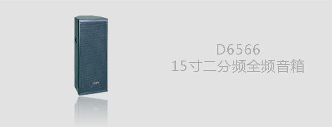 D6566  15寸全频音箱