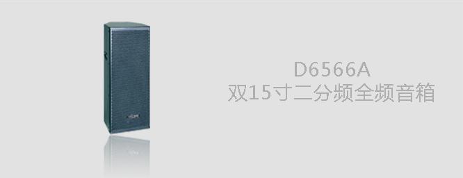 D6566A  双15寸全频音箱