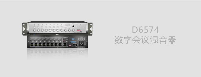 D6574  数字欧宝体肓登录混音器