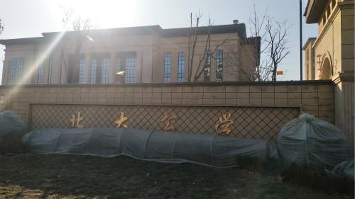 昌乐北大公学